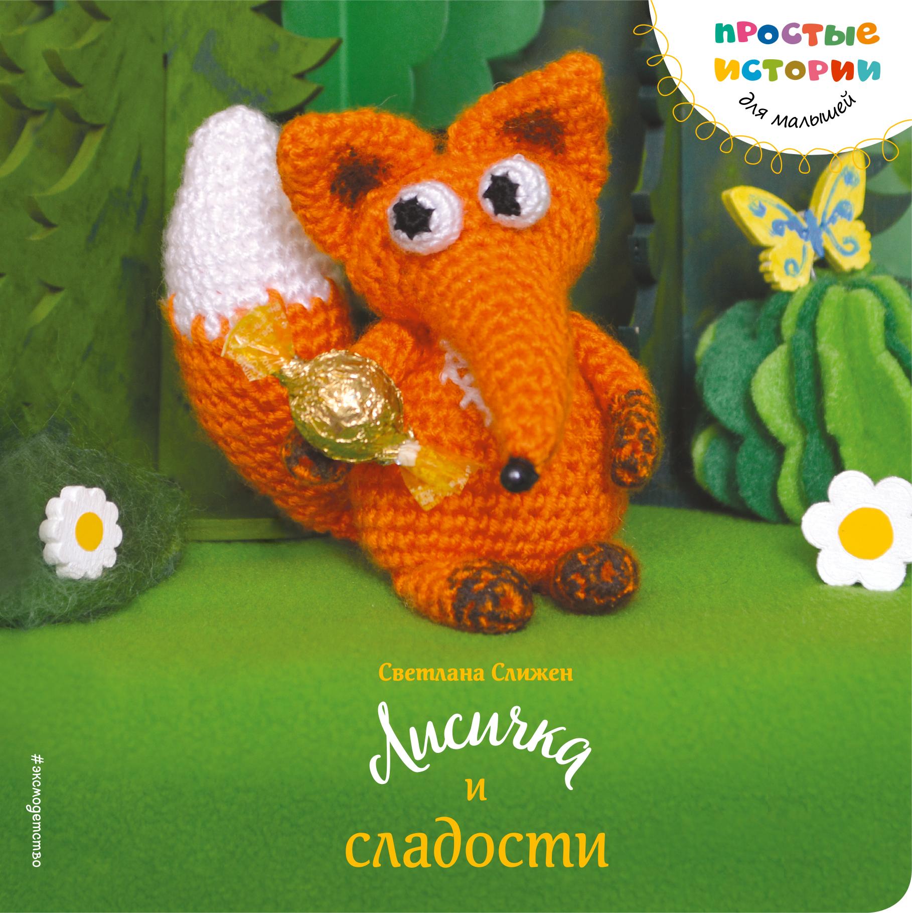 Фото Слижен С.Г. Лисичка и сладости. Купить  в РФ