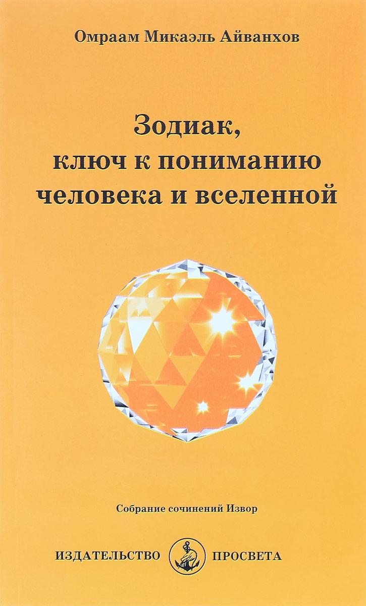 Фото Омраам Микаэль Айванхов Зодиак. Ключ к пониманию человека и вселенной. Купить  в РФ