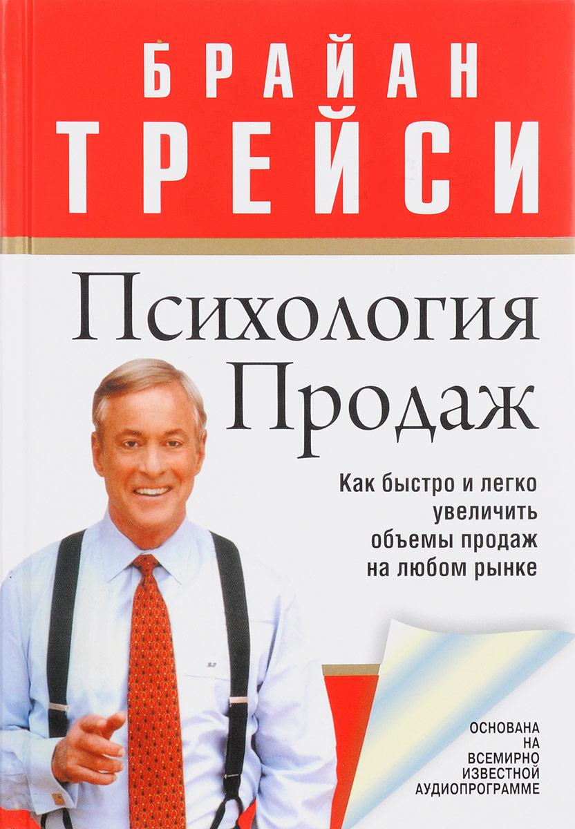 Фото Брайан Трейси Психология продаж. Купить  в РФ