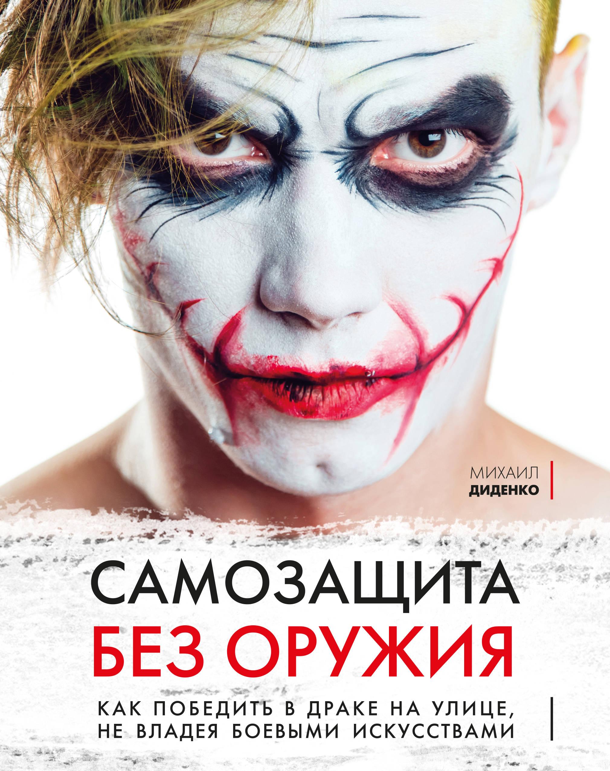 Фото Михаил Диденко Самозащита без оружия. Как победить в драке на улице, не владея боевыми искусствами. Купить  в РФ