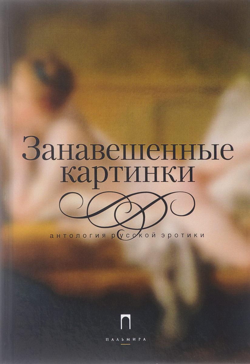 knigi-russkoy-erotiki
