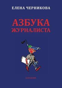 Фото Елена Вячеславовна Черникова Азбука журналиста. Купить  в РФ