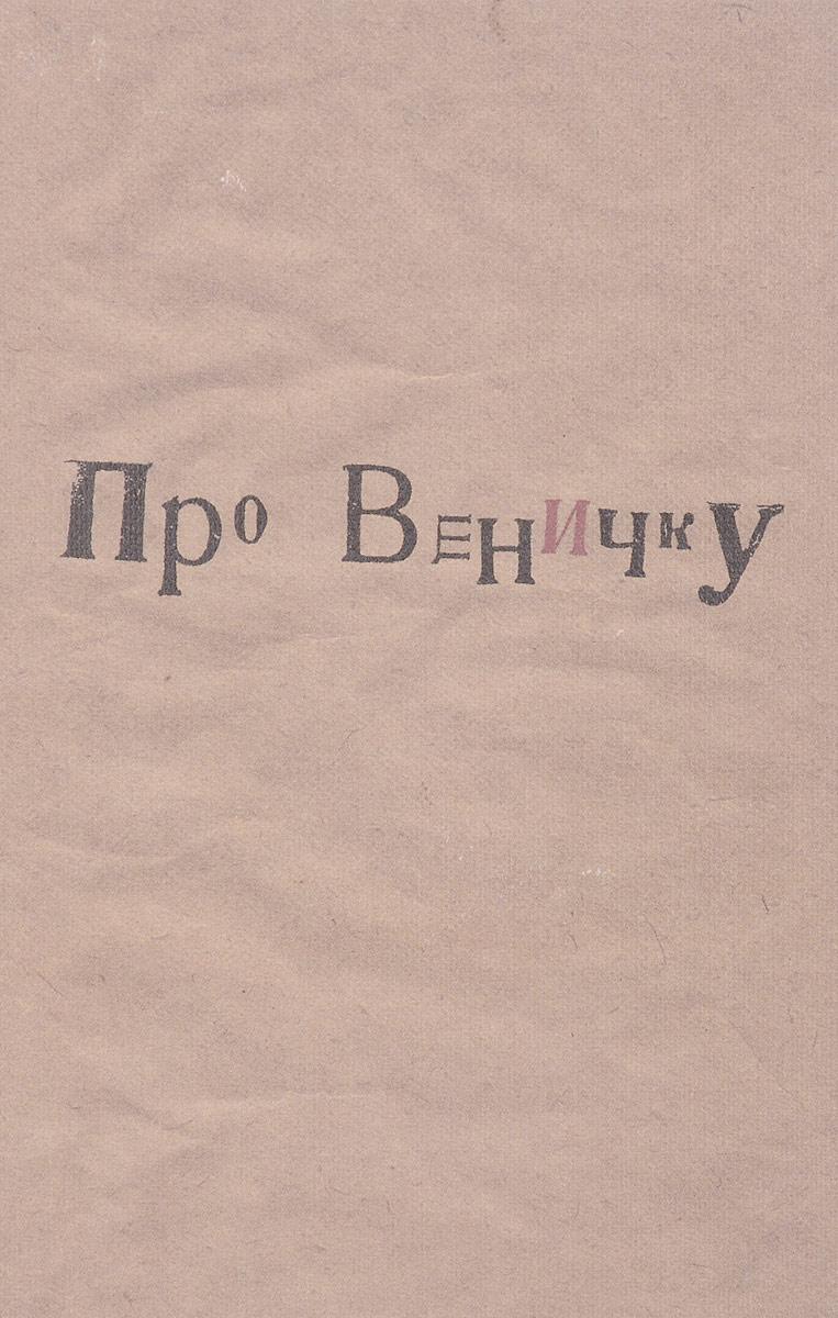Фото Про Веничку. Купить  в РФ