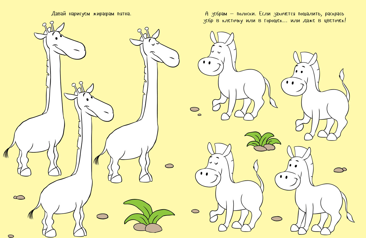 Играть рисуем животных