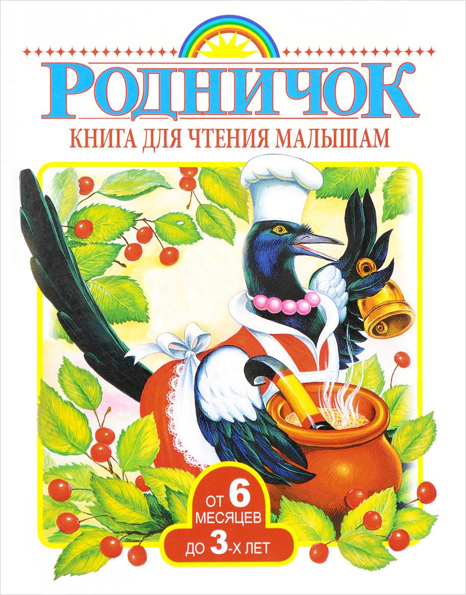 Фото Книга для чтения малышам от 6 месяцев до 3 лет. Купить  в РФ