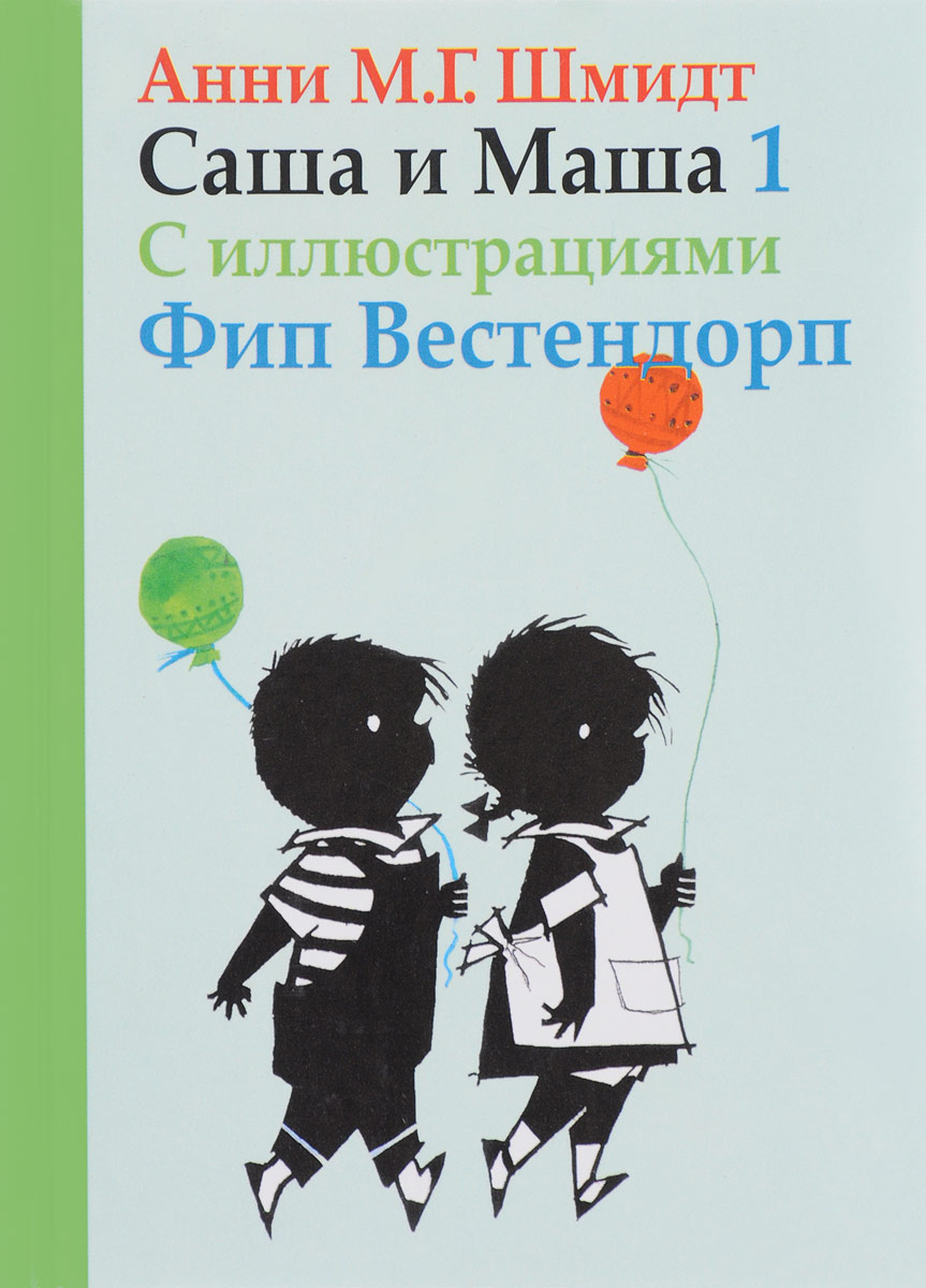 Фото Анни М. Г. Шмидт Саша и Маша 1. Купить  в РФ