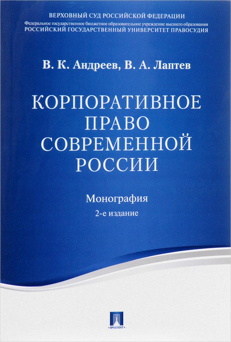 Андреев в.к лаптев в.а корпоративное право современной россии