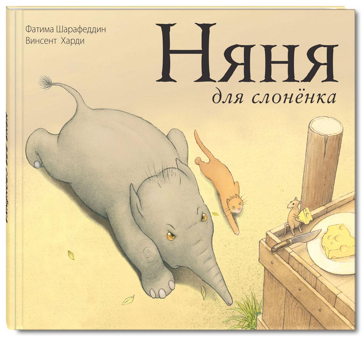 Фото Фатима Шарафеддин Няня для слоненка. Купить  в РФ