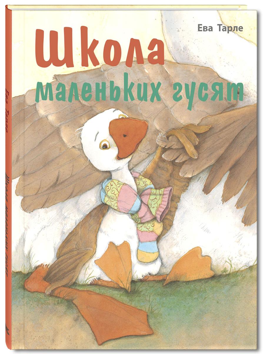 Фото Ева Тарле Школа маленьких гусят. Купить  в РФ