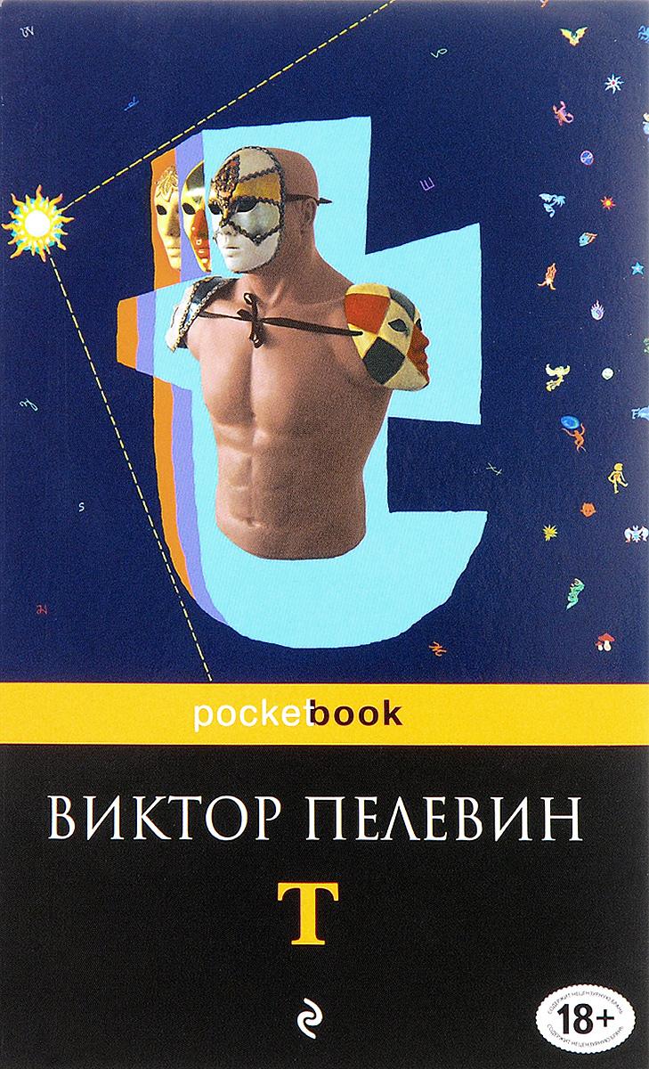 Фото Виктор Пелевин T. Купить  в РФ
