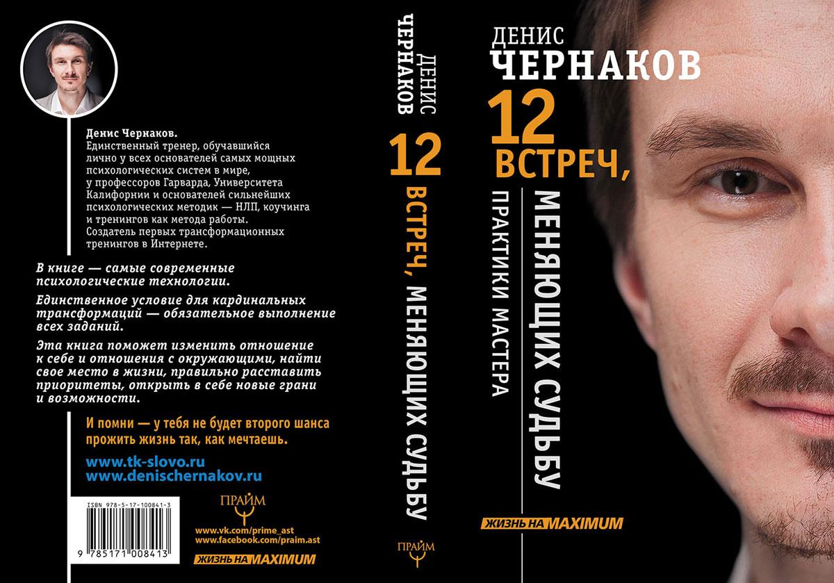 ДЕНИС ЧЕРНАКОВ 12 ВСТРЕЧ МЕНЯЮЩИХ СУДЬБУ СКАЧАТЬ БЕСПЛАТНО