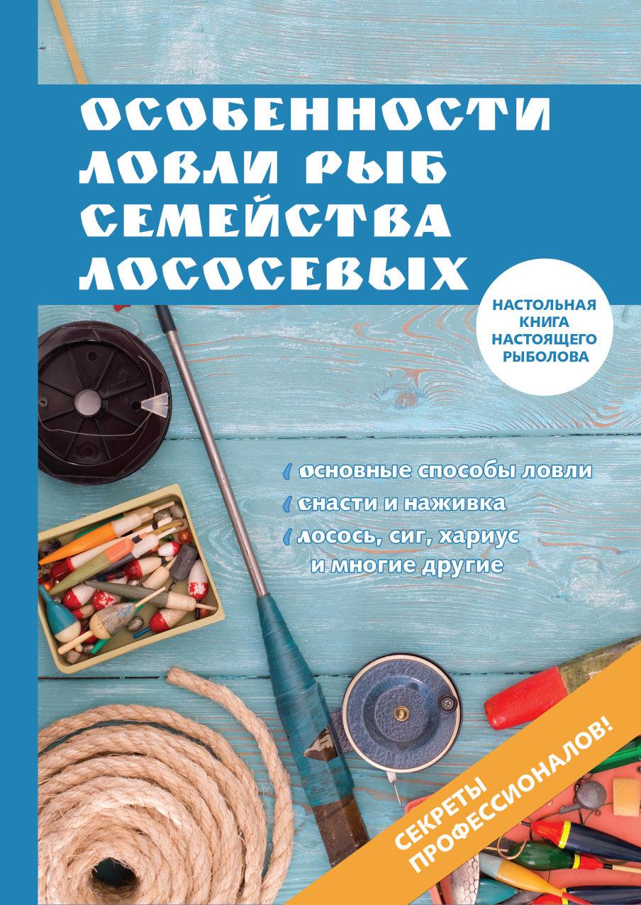 Фото Е. Мурадова Особенности ловли рыб семейства лососевых. Купить  в РФ