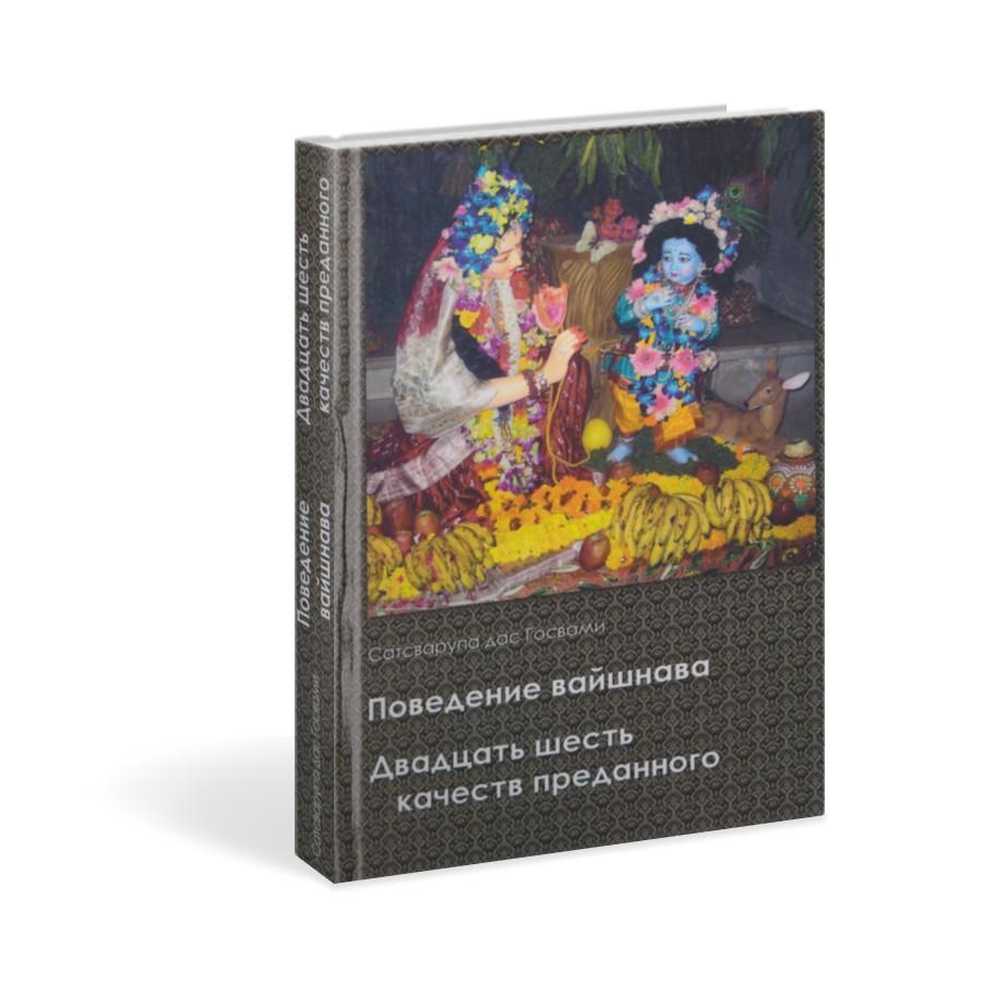 Фото Сатсварупа дас Госвами Поведение вайшнава. Двадцать шесть качеств преданного. Купить  в РФ