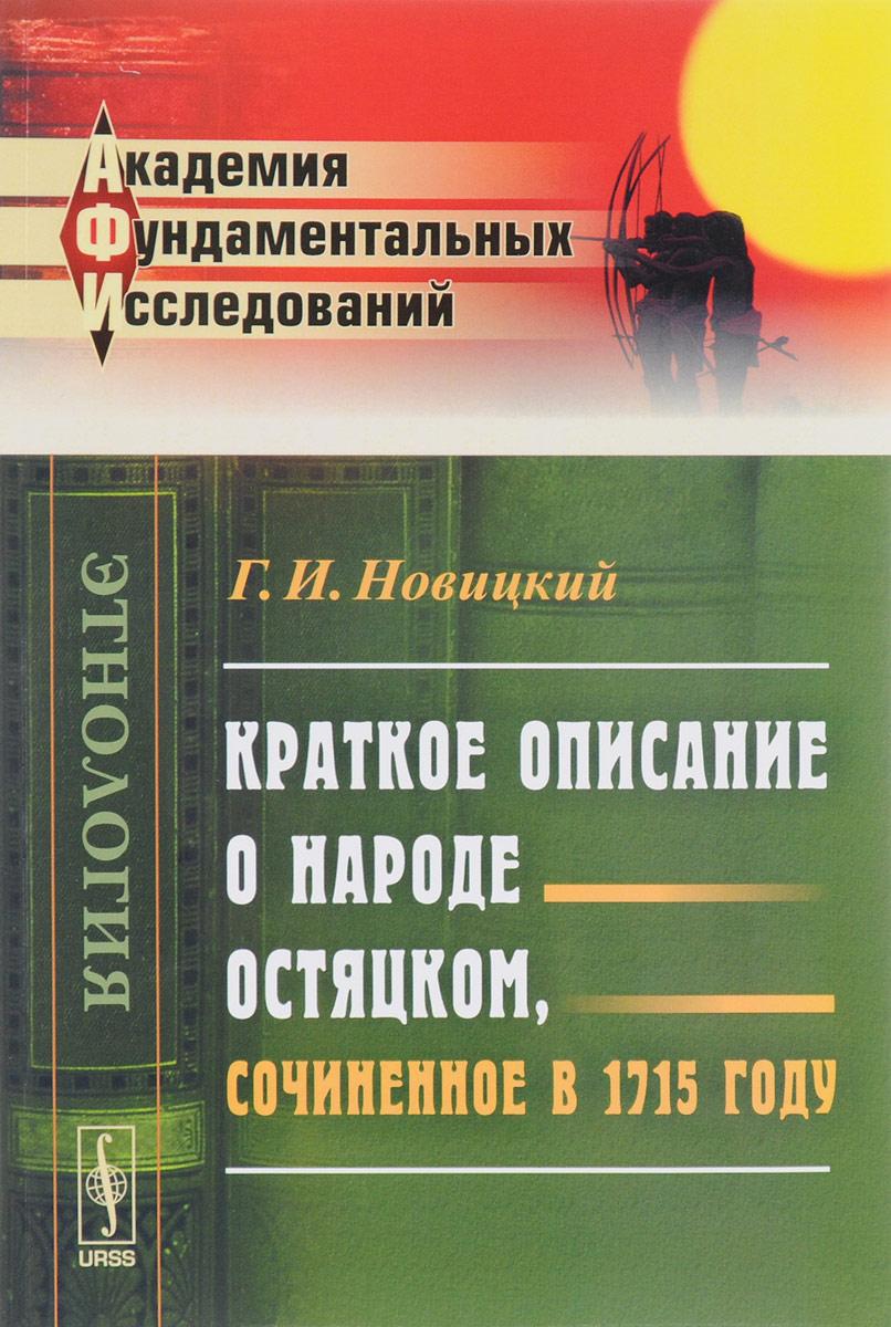 Фото Г. И. Новицкий Краткое описание о народе остяцком, сочиненное в 1715 году. Купить  в РФ