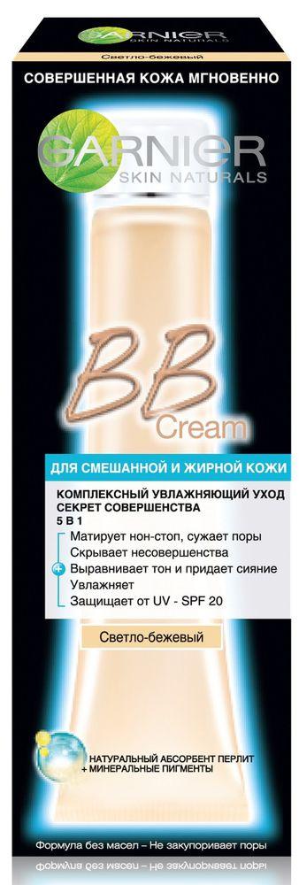 """Фото Garnier ВВ Крем """"Секрет Совершенства"""", светло-бежевый, SPF 20, для смешанной и жирной кожи, 40 мл. Купить  в РФ"""