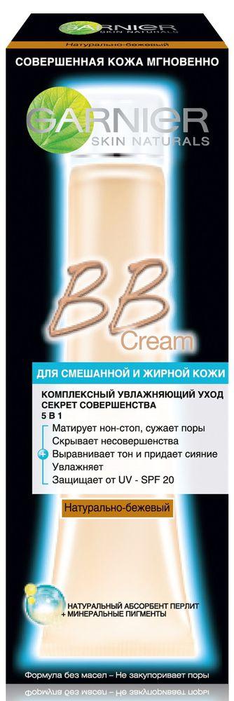 """Фото Garnier ВВ Крем """"Секрет Совершенства"""", натурально-бежевый, SPF 20, для смешанной и жирной кожи 40 мл. Купить  в РФ"""