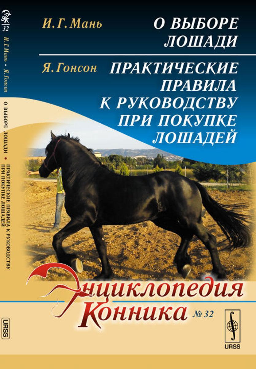 Фото И. Г. Мань, Я. Гонсон И. Г. Мань. О выборе лошади. Я. Гонсон. Практические правила к руководству при покупке лошадей. Купить  в РФ
