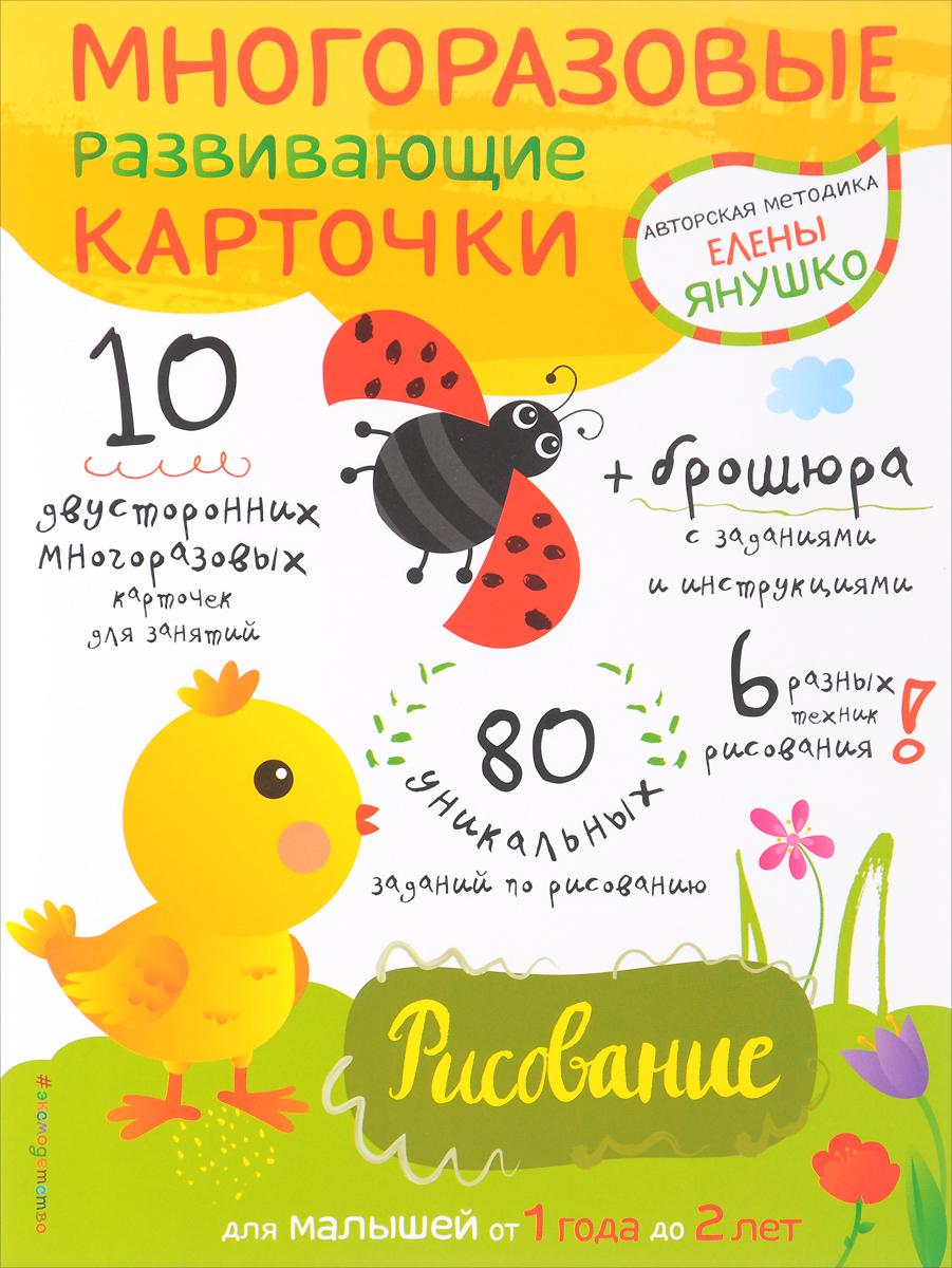 Фото Елена Янушко Рисование. Многоразовые развивающие карточки (комплект). Купить  в РФ