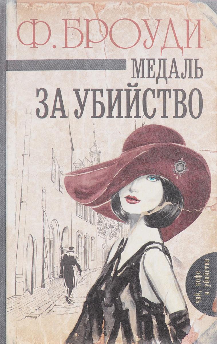 Фото Ф. Броуди Медаль за убийство. Купить  в РФ