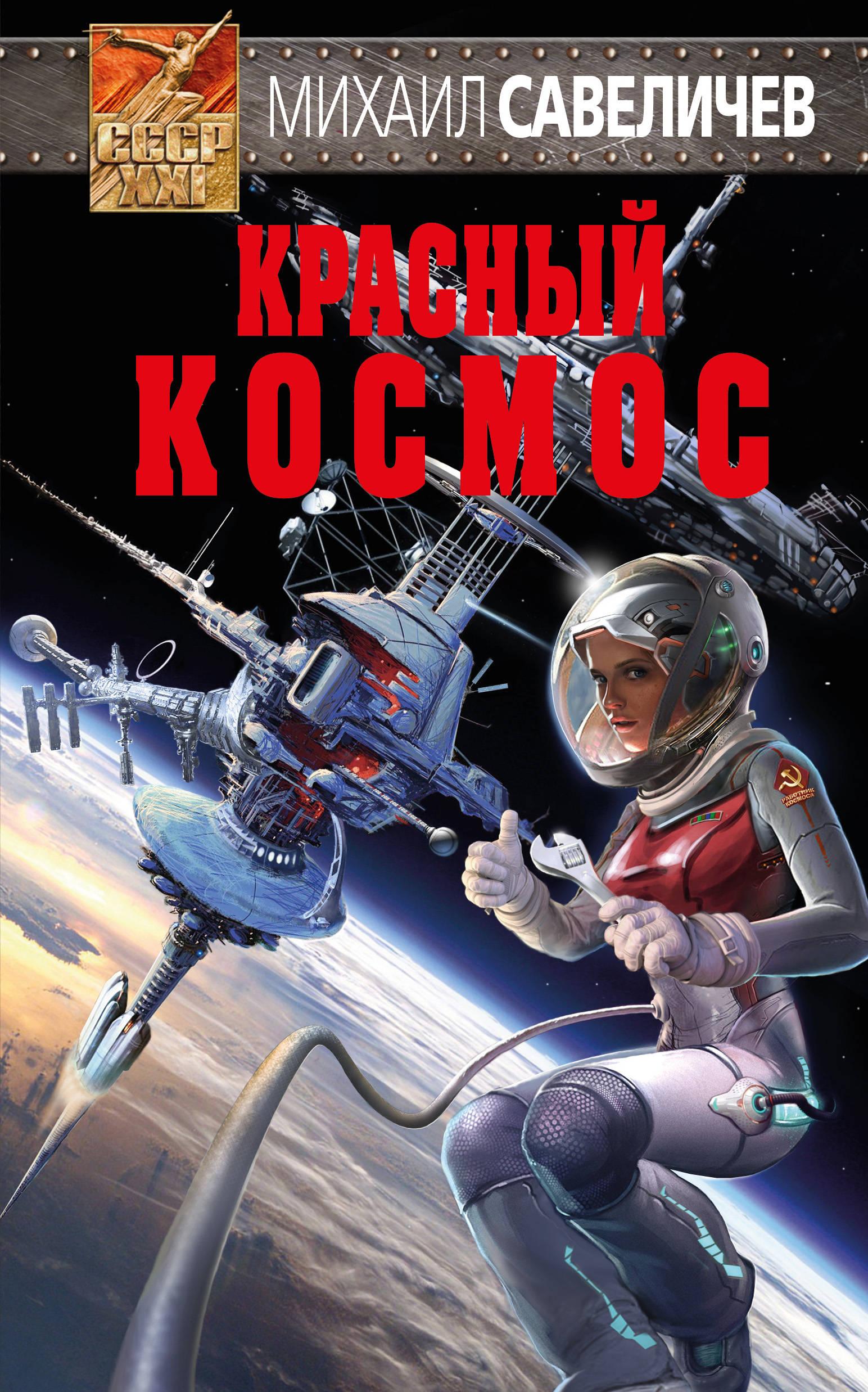 Фото Михаил Савеличев Красный космос. Купить  в РФ