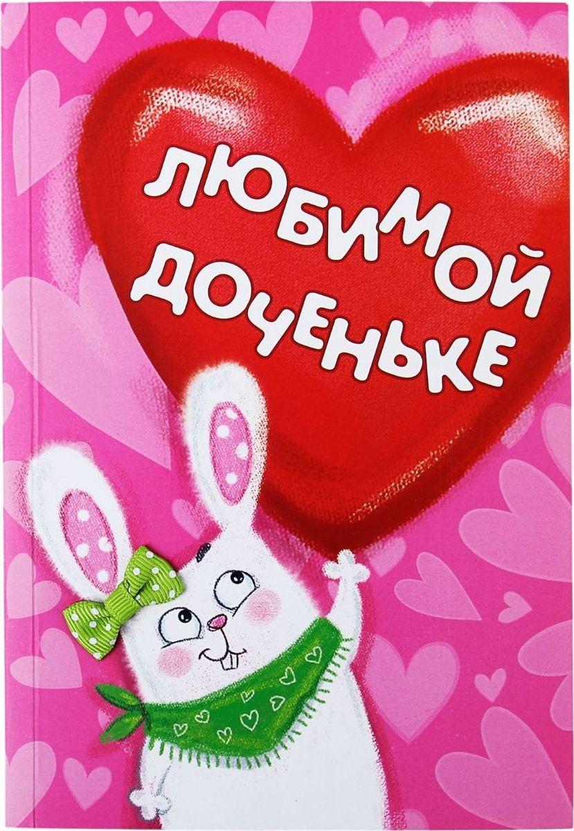 Красивая открытка для любимой дочки 63