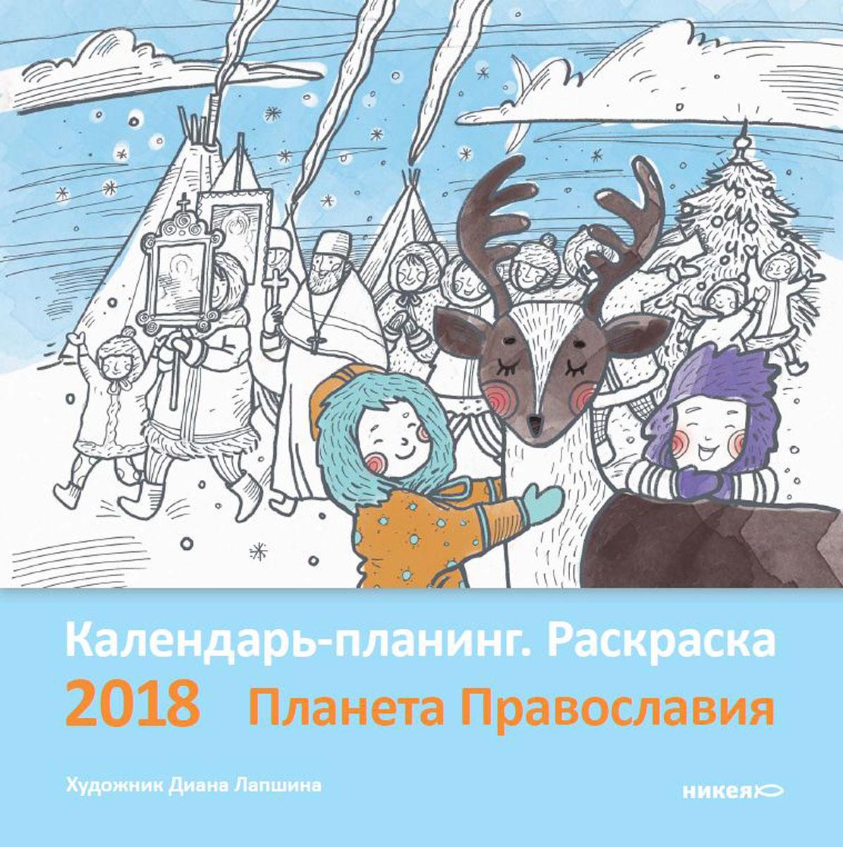 Фото Календарь-планинг 2018 (на скрепке). Раскраска. Планета Православия. Купить  в РФ