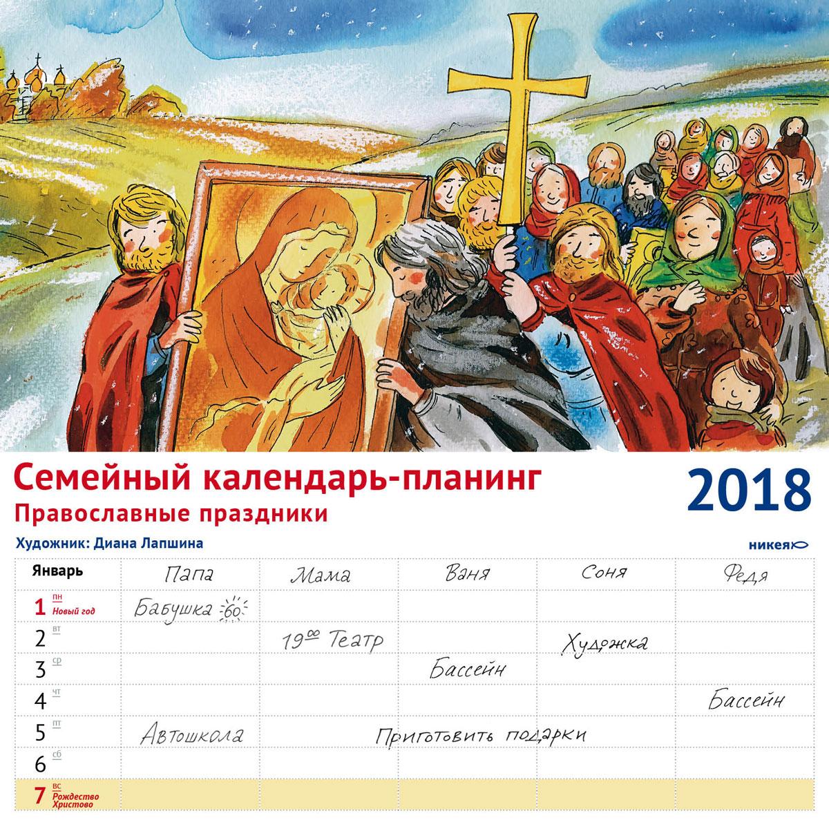 Фото Семейный календарь-планинг 2018 (на скрепке). Православные праздники. Купить  в РФ