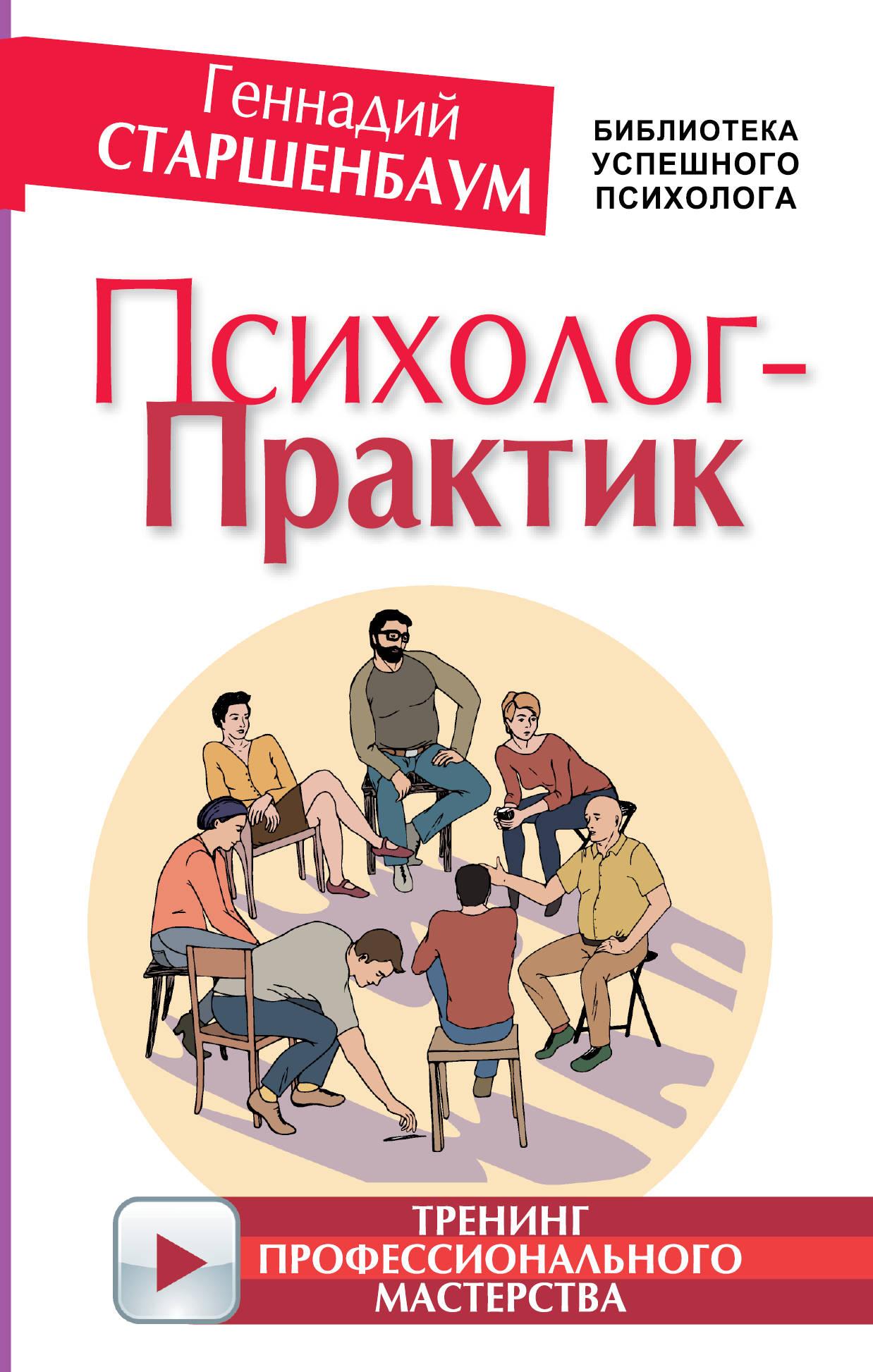 Фото Геннадий Старшенбаум Психолог-практик. Тренинг профессионального мастерства. Купить  в РФ