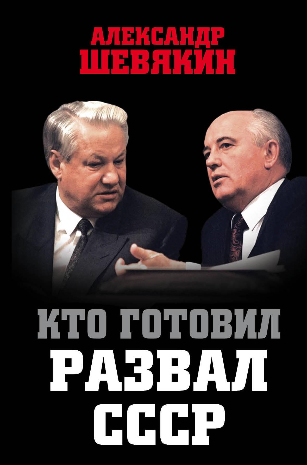 Фото Александр Шевякин Кто готовил развал СССР. Купить  в РФ
