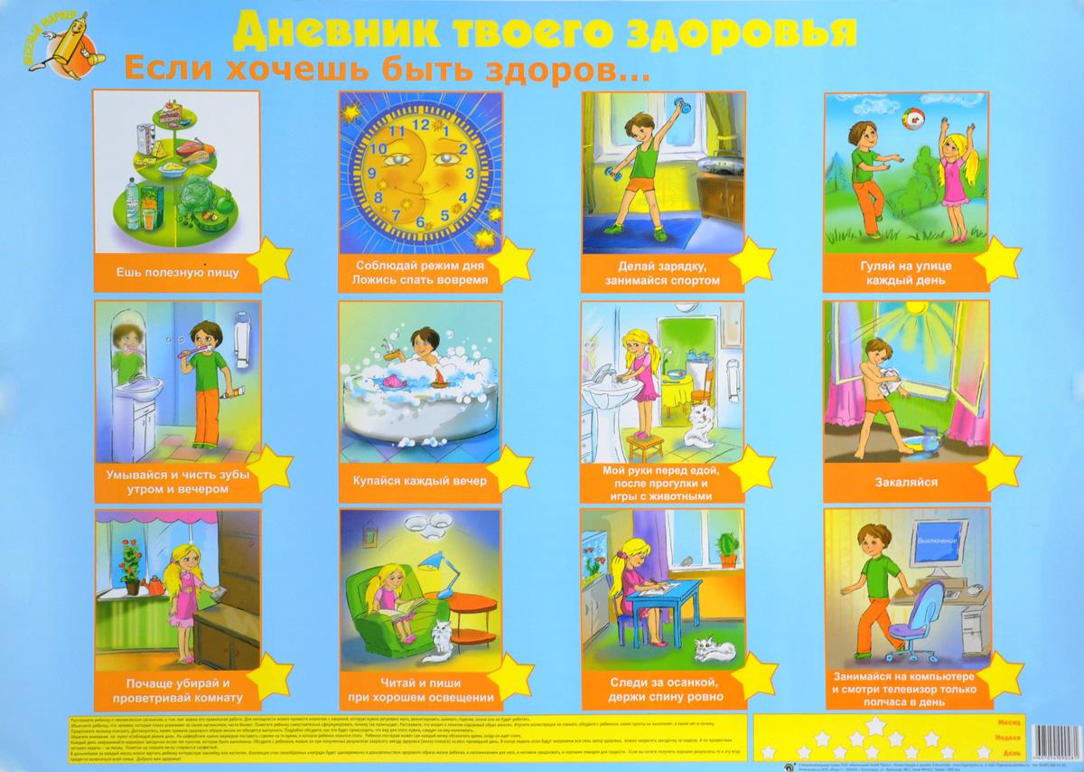 Книжка малышка своими руками для детского сада здоровый образ жизни