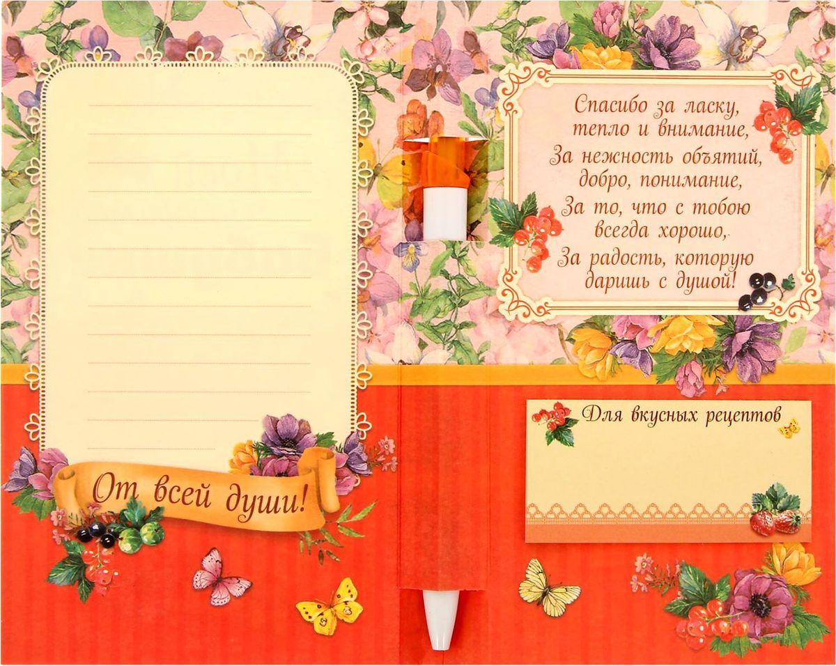 Запись на открытку с
