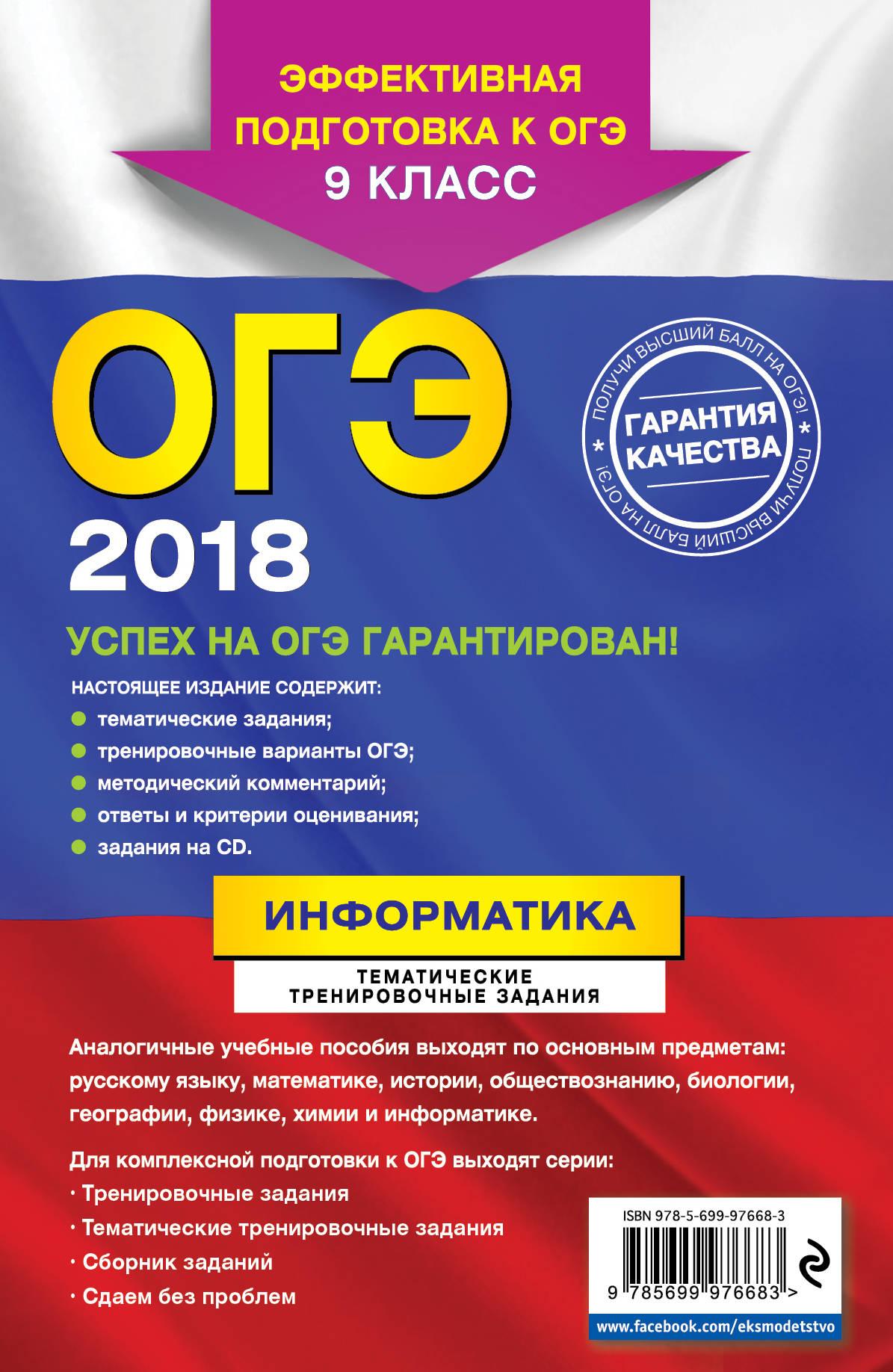Язык гиа подготовке решебник класс i русский к к 9