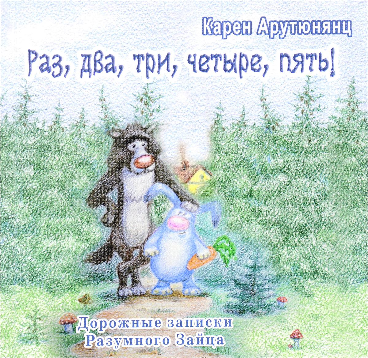 Фото Карен Арутюнянц Раз, два, три, четыре, пять! Дорожные записки Разумного Зайца. Купить  в РФ