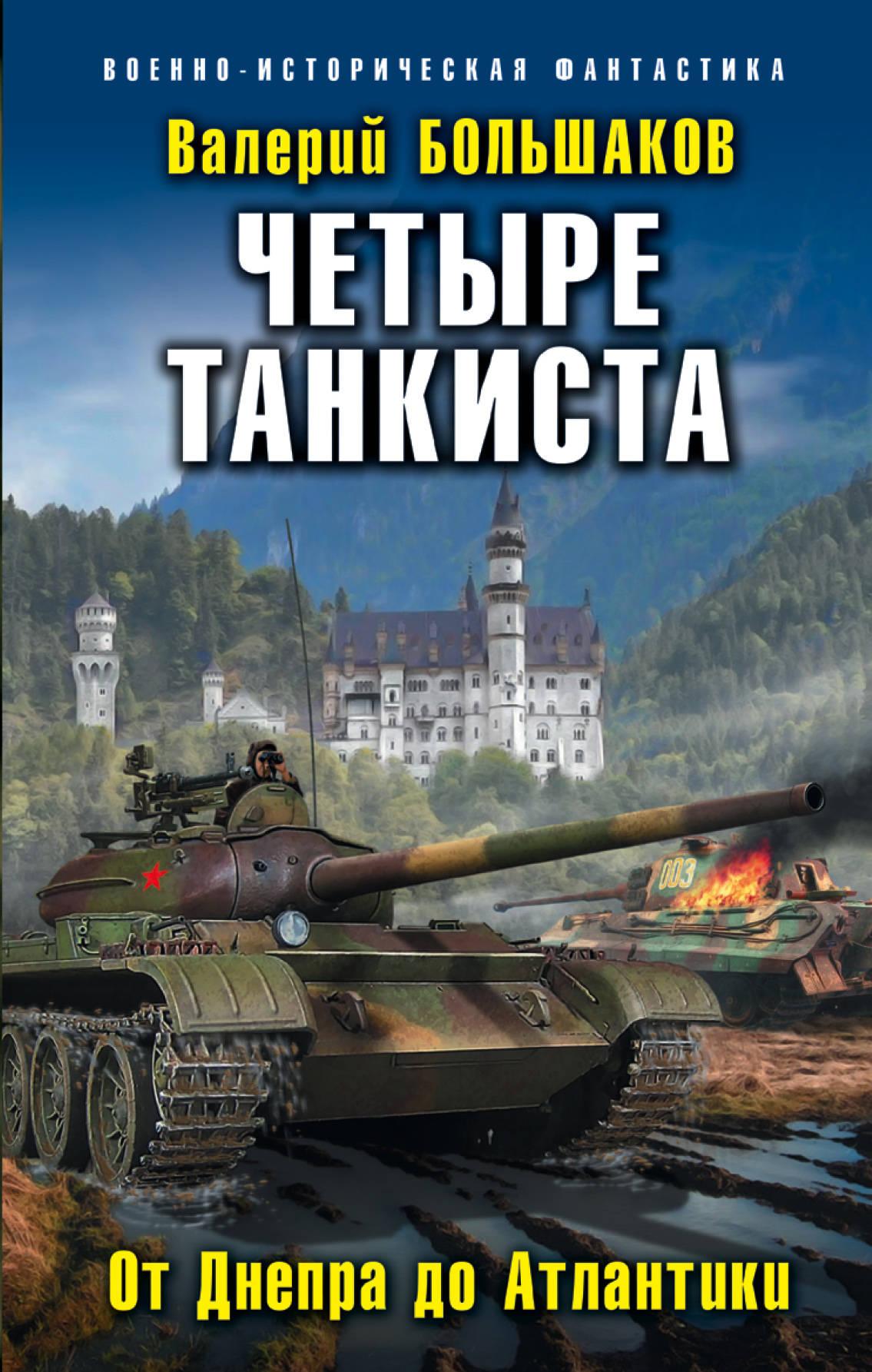 Фото Валерий Большаков Четыре танкиста. От Днепра до Атлантики. Купить  в РФ