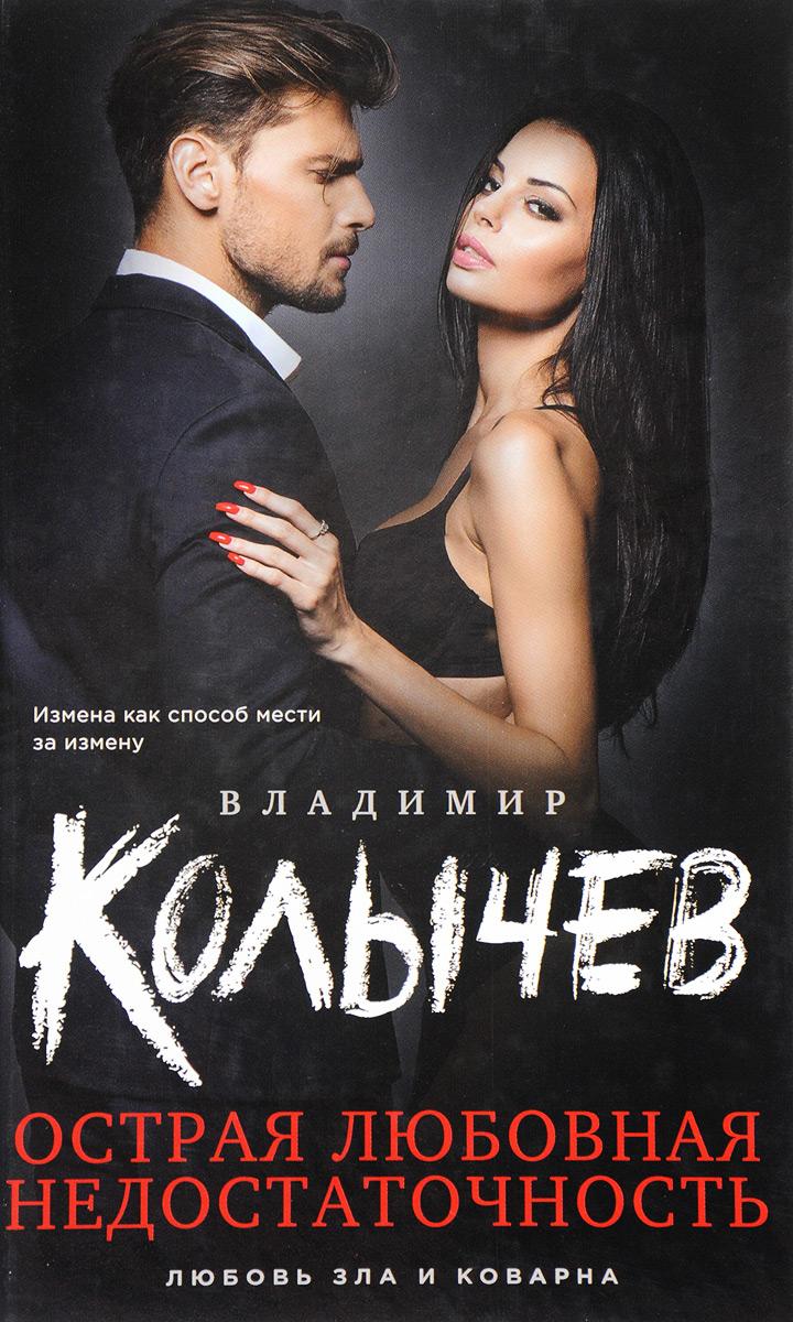 Фото Владимир Колычев Острая любовная недостаточность. Купить  в РФ