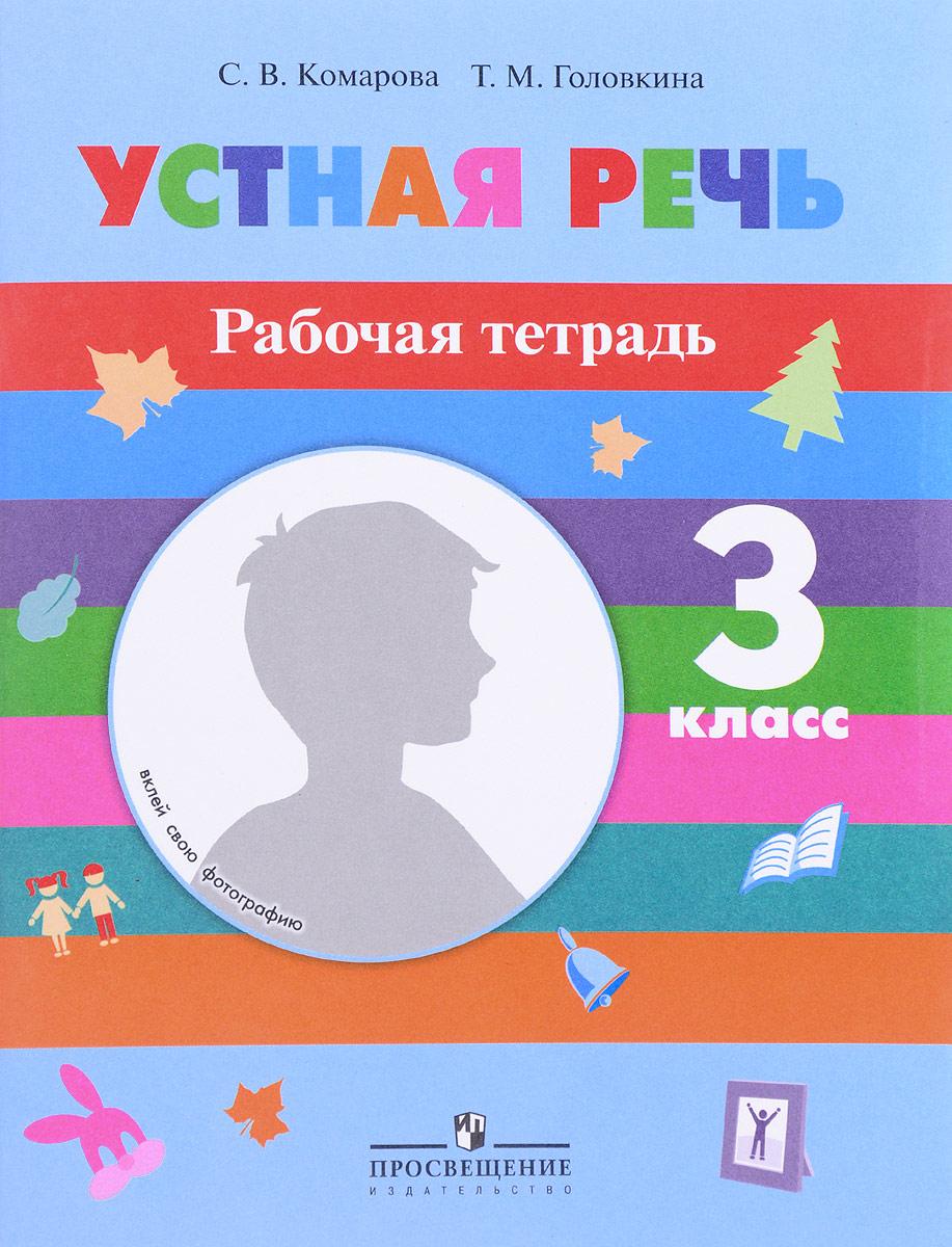 Фото С. В. Комарова, Т. М. Головкина Устная речь. 3 класс. Рабочая тетрадь. Купить  в РФ