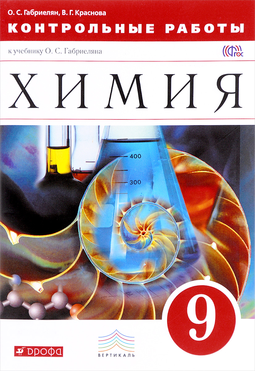 решебник по химии габриэлян 8 дрофа 2017