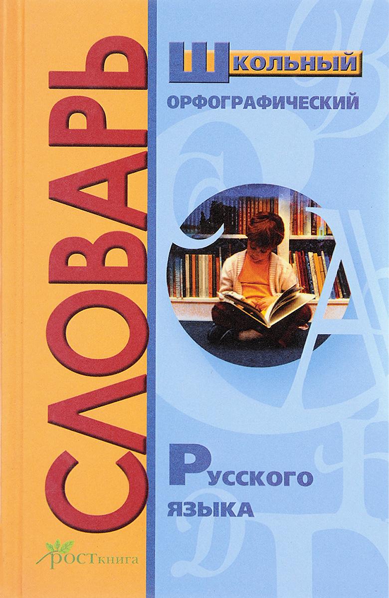 Книга коллектива авторов - словарь современной фразеологии французского языка африки