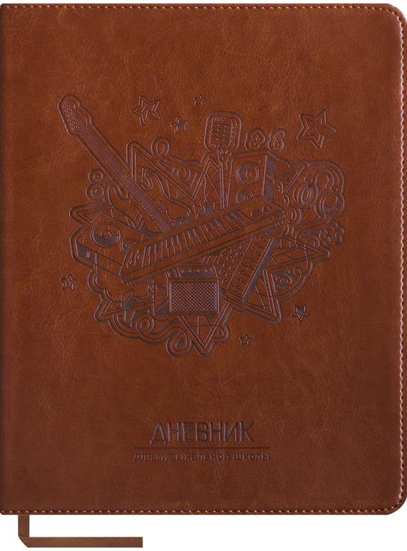 Greenwich Line Дневник для музыкальной школы Prestige Живой звук -  Дневники