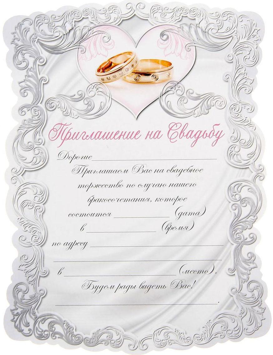 Приглашение гостей к поздравлению на свадьбе