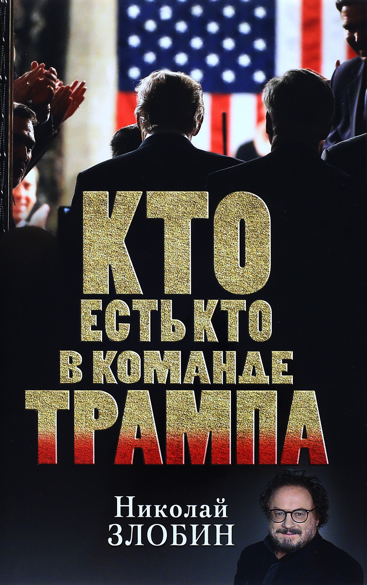 Фото Николай Злобин Кто есть кто в команде Трампа?. Купить  в РФ