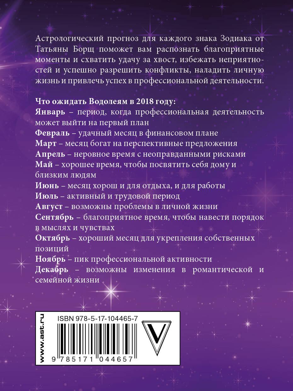 Водолей любовный гороскоп на завтра 1001 ГОРОСКОП