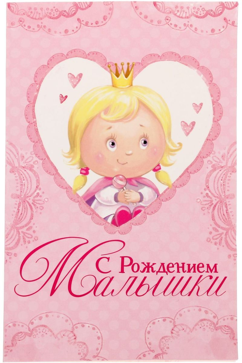 Поздравления с новорожденным дочкой картинки