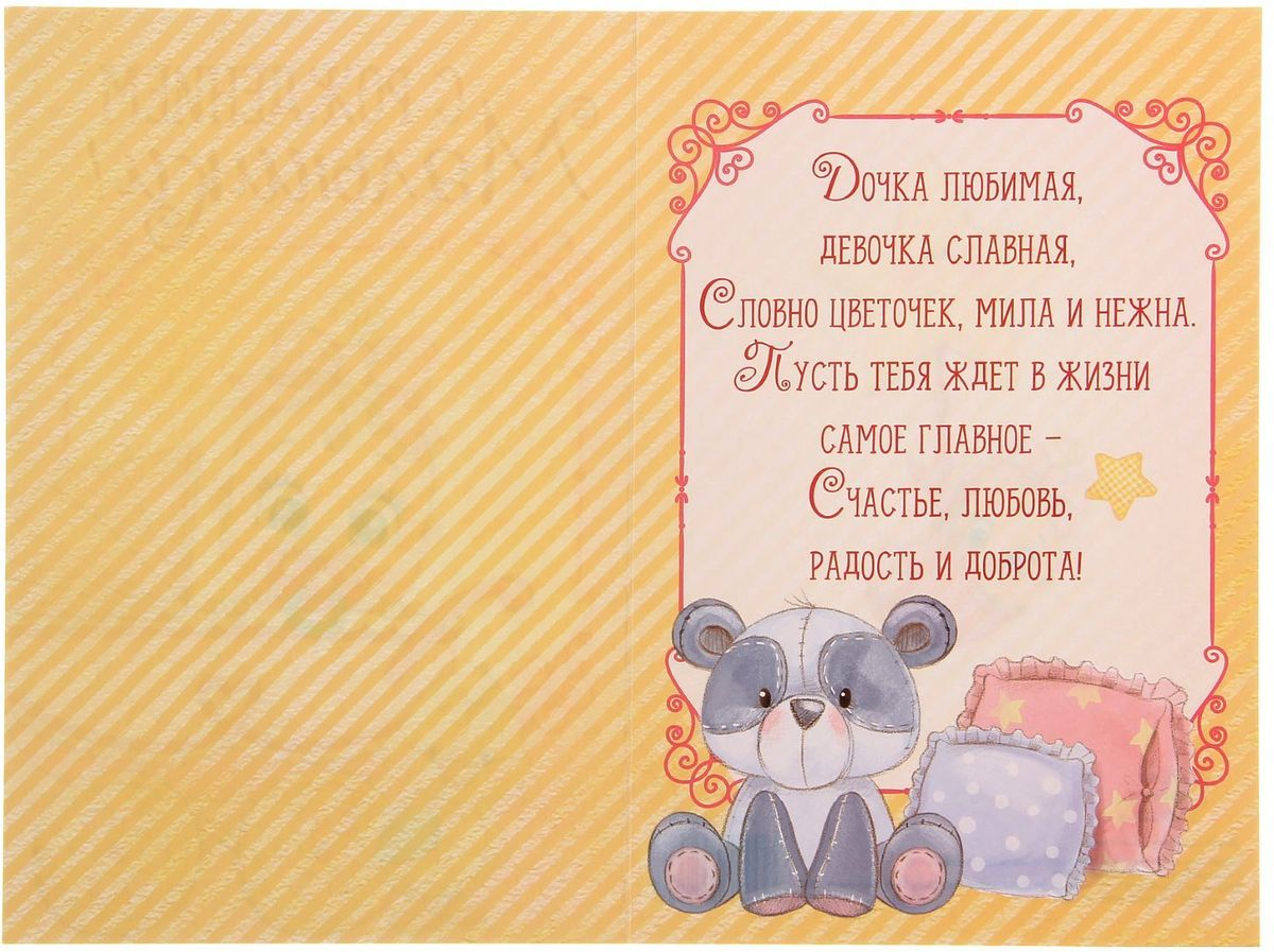 Поздравления с рождением дочери в прозе - Поздравок 77