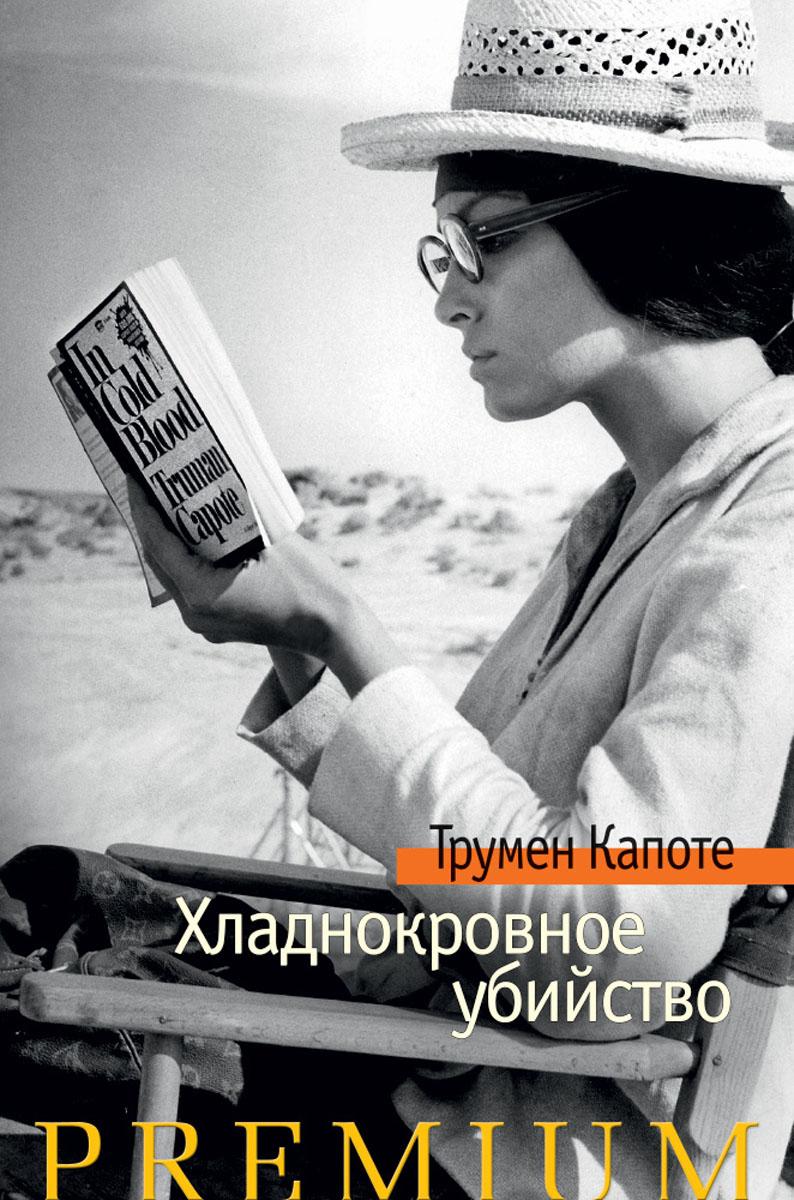 Фото Трумен Капоте Хладнокровное убийство. Купить  в РФ