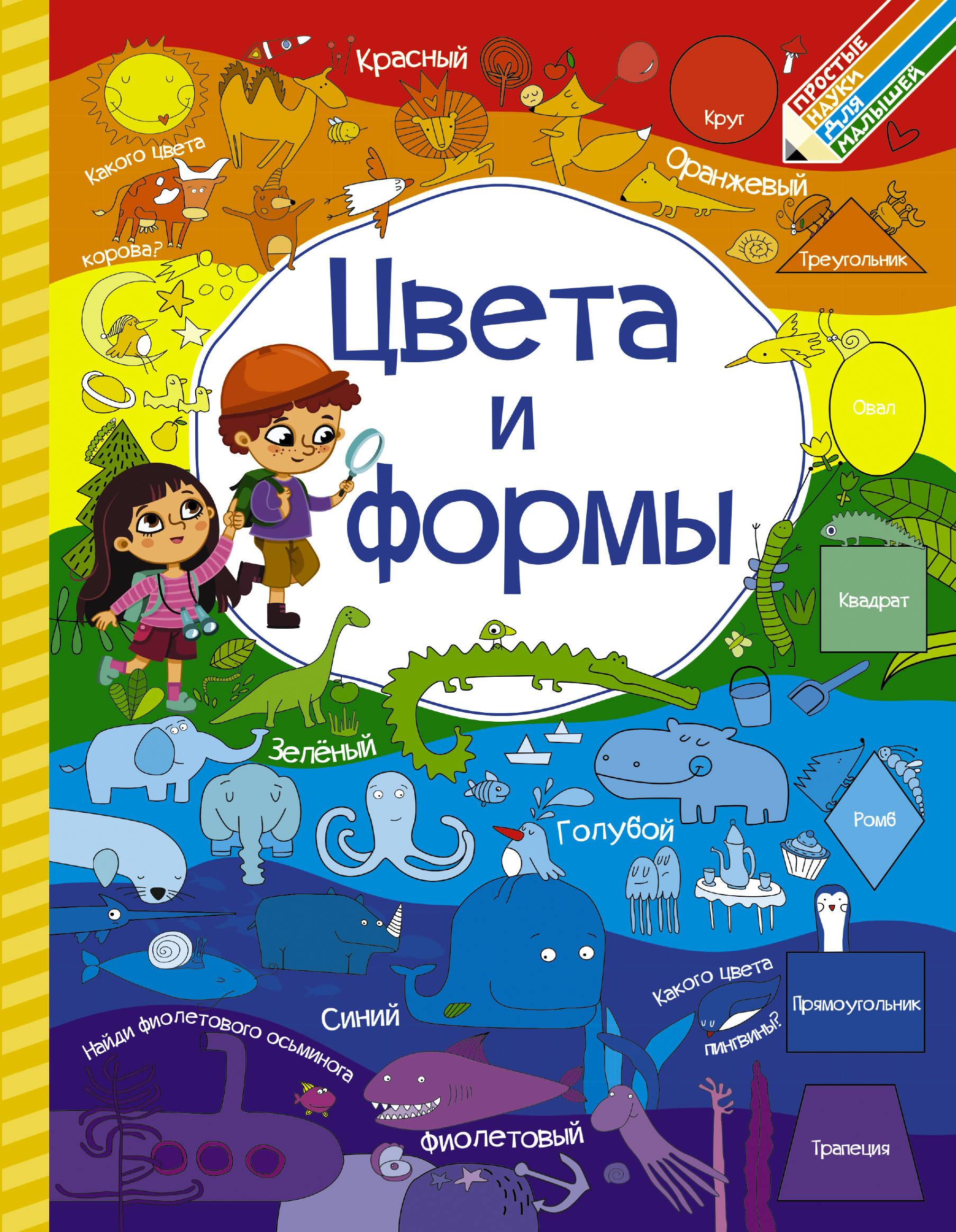 Фото Людмила Доманская,Инна Максимова Цвета и формы. Купить  в РФ