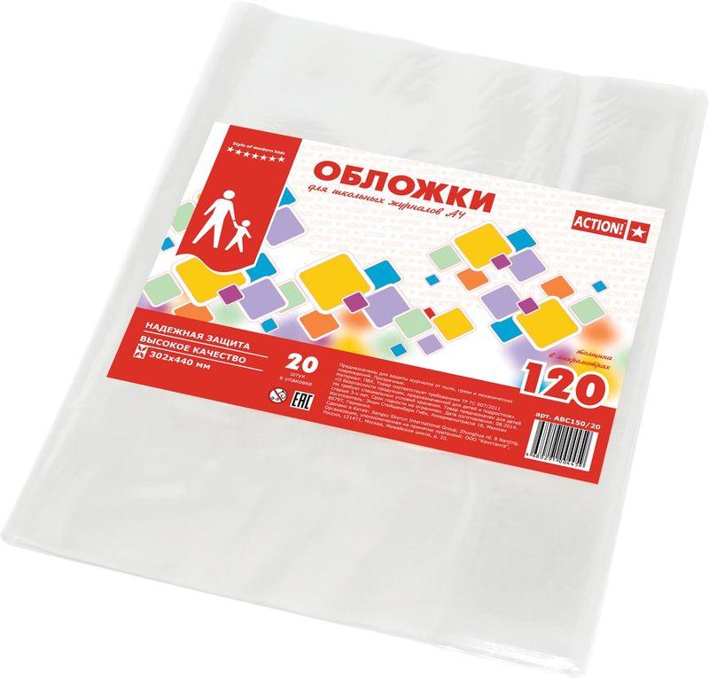Action! Набор обложек для школьных журналов и контурных карт 29,2 х 56 см 20 шт -  Обложки