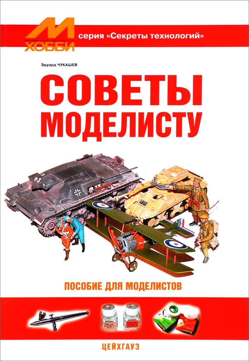 Фото Эдуард Чукашев Советы моделисту. Купить  в РФ