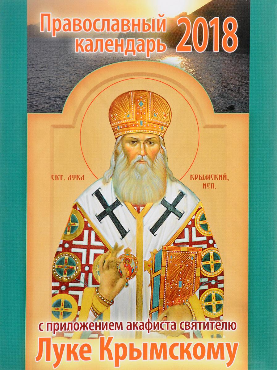 Православие православный календарь