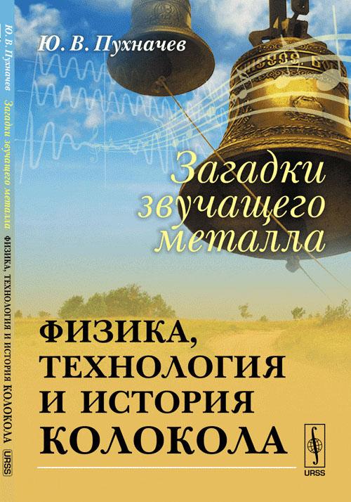 Фото Ю. В. Пухначев Загадки звучащего металла. Физика, технология и история колокола. Купить  в РФ